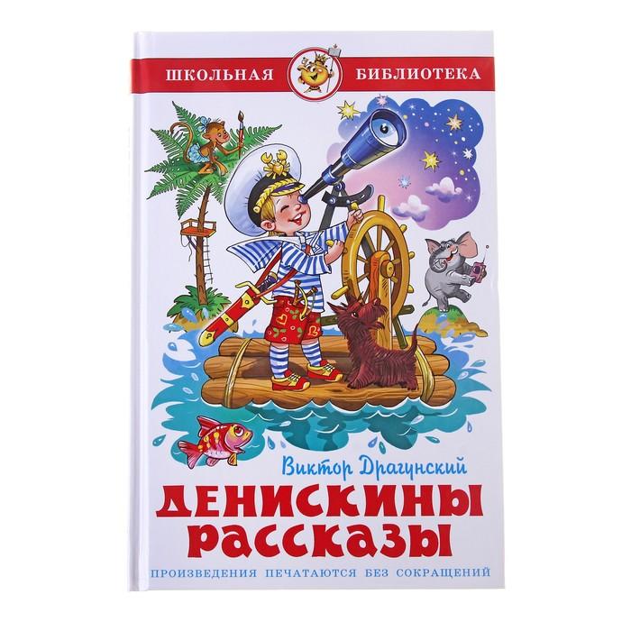 Денискины рассказы. Драгунский В. Ю. - фото 969255