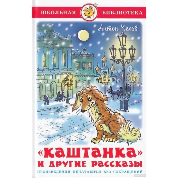 Каштанка и другие рассказы. Автор: Чехов А.