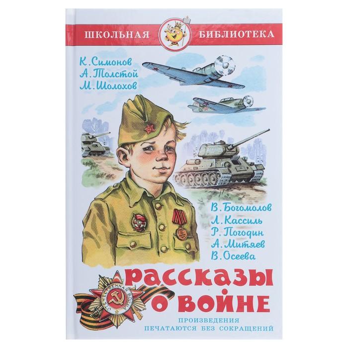 Рассказы о войне. Симонов К. М., Толстой А. Н., Шолохов М. А.