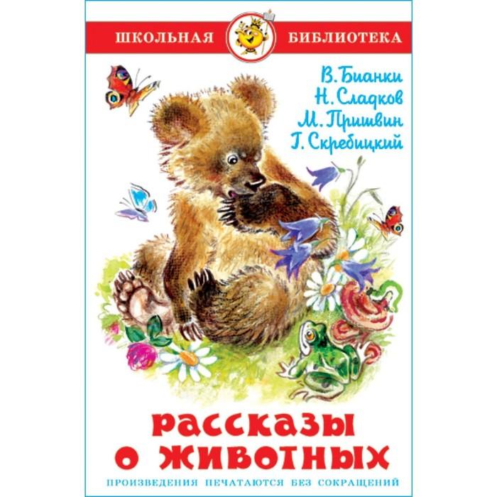 Рассказы о животных. Автор: Бианки,Сладков,Пришвин, Скребицкий
