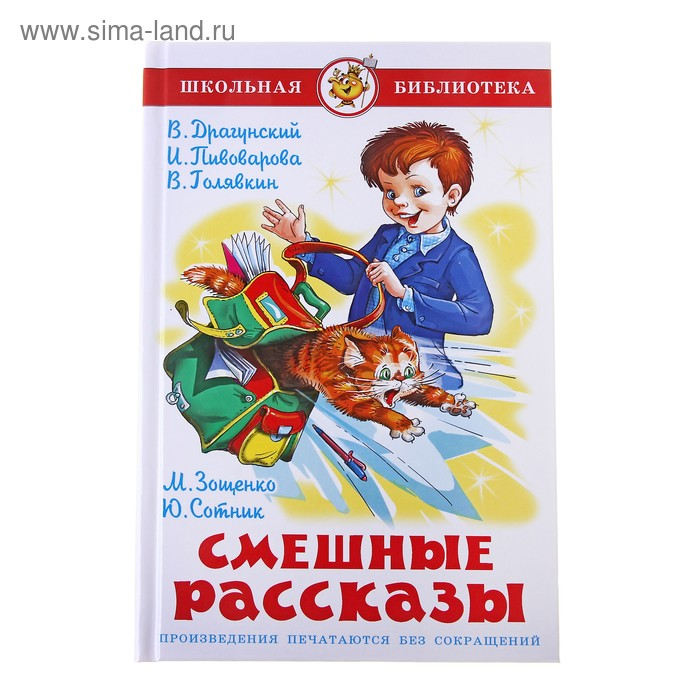 Смешные рассказы. Автор: Драгунский, Пивоварова, Голявкин, Зощенко