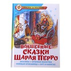«Волшебные сказки», Перро Ш. - фото 981580