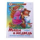 Русские народные сказки «Маша и медведь» - фото 981582