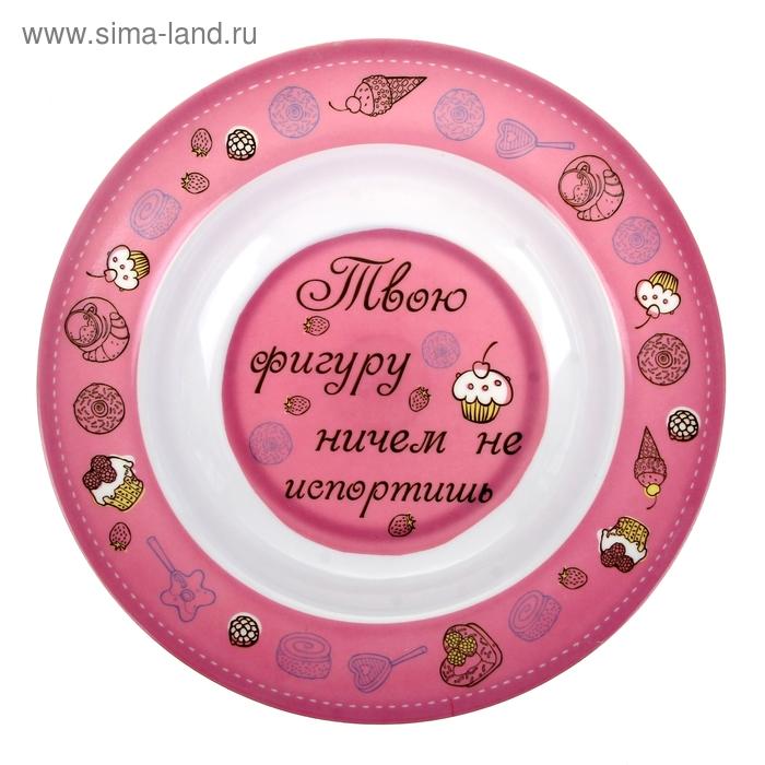 "Тарелка суповая ""Фигуру не испортишь"""