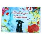 Доска разделочная «Готовлю для любимого», 30 × 20 см