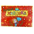 Доска разделочная «Лучшая хозяйка», 30 × 20 см