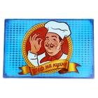 Доска разделочная «Шеф на кухне», 30 × 20 см