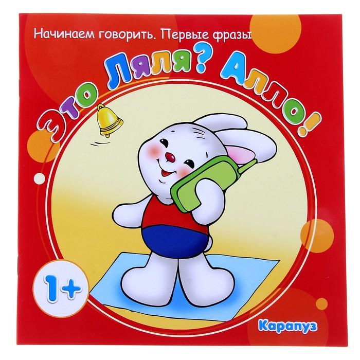 Первые фразы. Начинаем говорить. Это Ляля? Алло! (детям 1-3 лет). Автор: Фролова Г. Савушкин