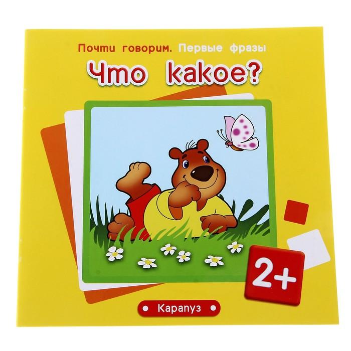 Первые фразы. Почти говорим. Что какое? (для детей от 2 лет). Автор: Шаляпина И.А.