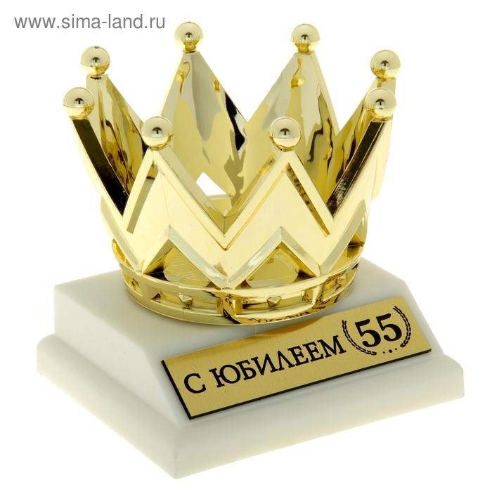 """Фигура корона """"С Юбилеем 55"""""""