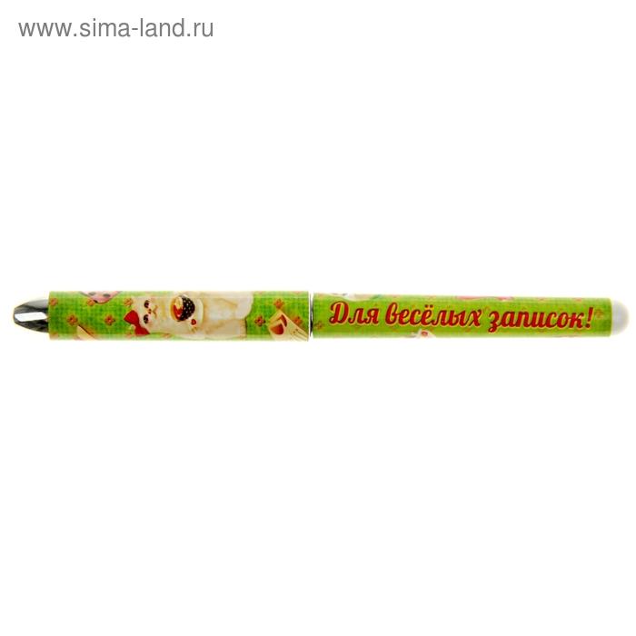 """Ручка """"Для веселых записок"""""""
