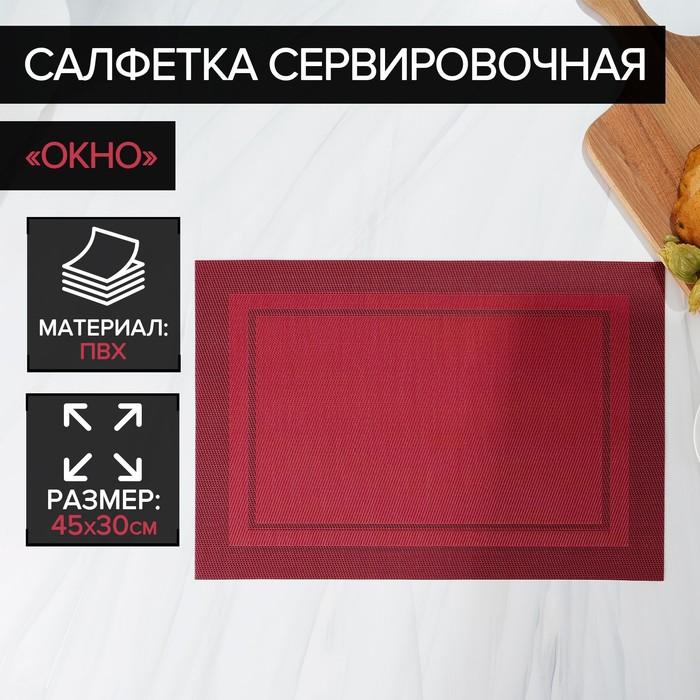 """Салфетка кухонная """"Окно"""" 45х30 см, цвет красный"""