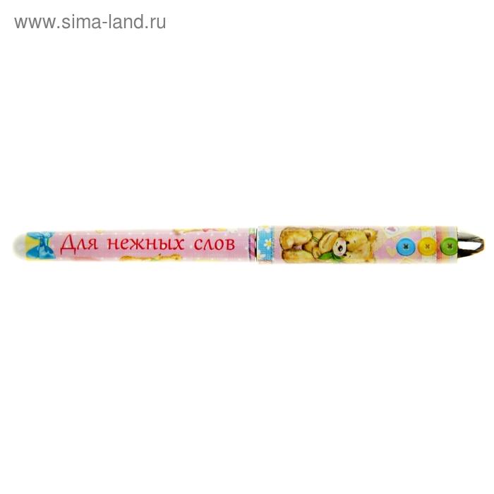 """Ручка """"Для нежных слов"""""""
