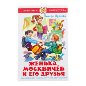 Женька Москвичев и его друзья. Крюкова Т.