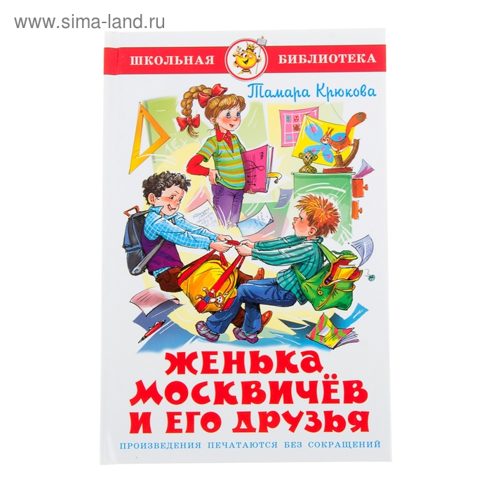 Женька Москвичев и его друзья. Автор: Крюкова Т.