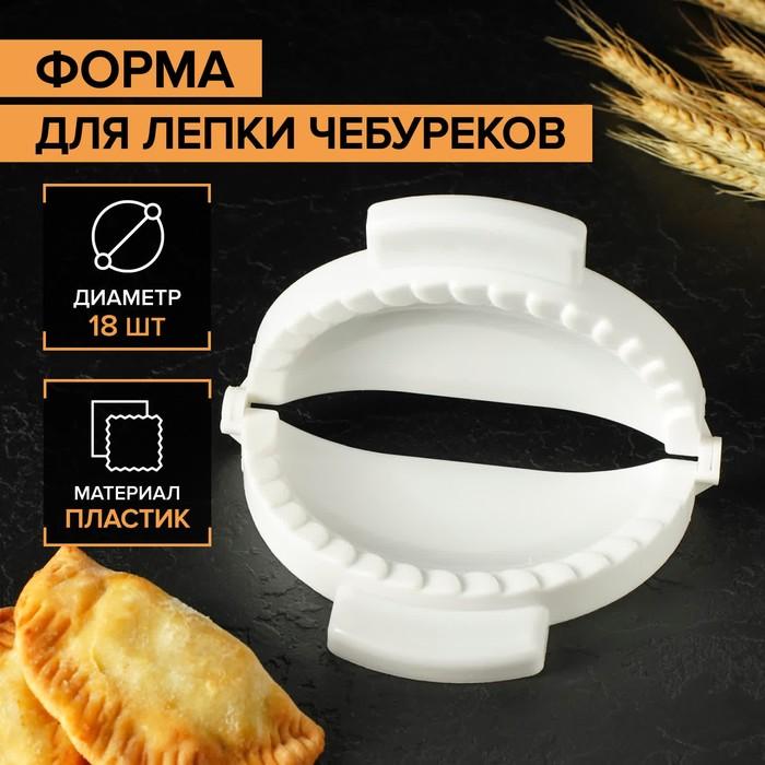 Форма для лепки чебуреков, d=18 см