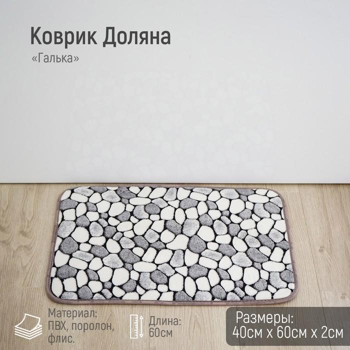 """Bath Mat """"Pebble"""""""