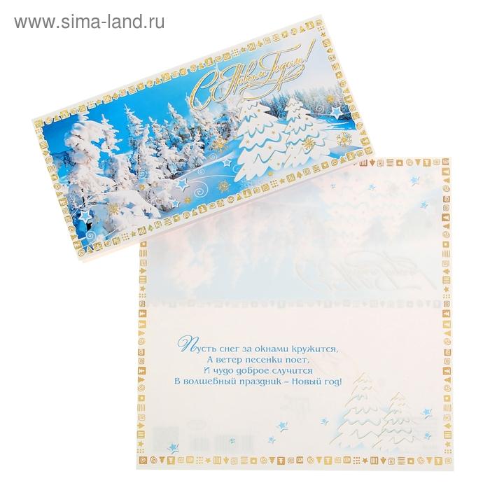 """Открытка """"С Новым Годом!"""" зима"""