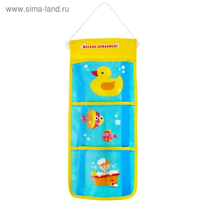 """Кармашки на стену """"Весело купаемся!"""" (3 отделения), цвет жёлто-бирюзовый"""