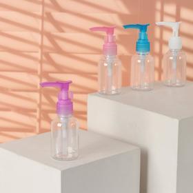 Бутылочка для хранения с дозатором, 50 мл, цвет МИКС