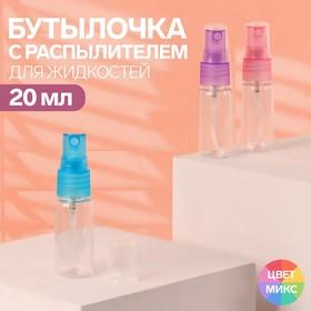 Бутылочка для хранения с распылителем, 20мл, цвет МИКС Ош