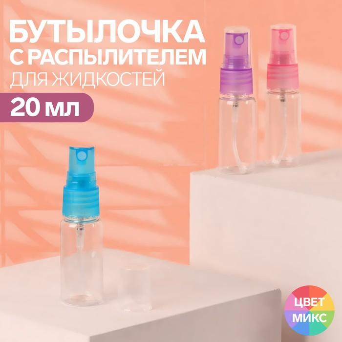 Бутылочка для хранения с распылителем, 20мл, цвет МИКС