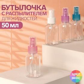 Бутылочка для хранения с распылителем, 50 мл, цвет МИКС