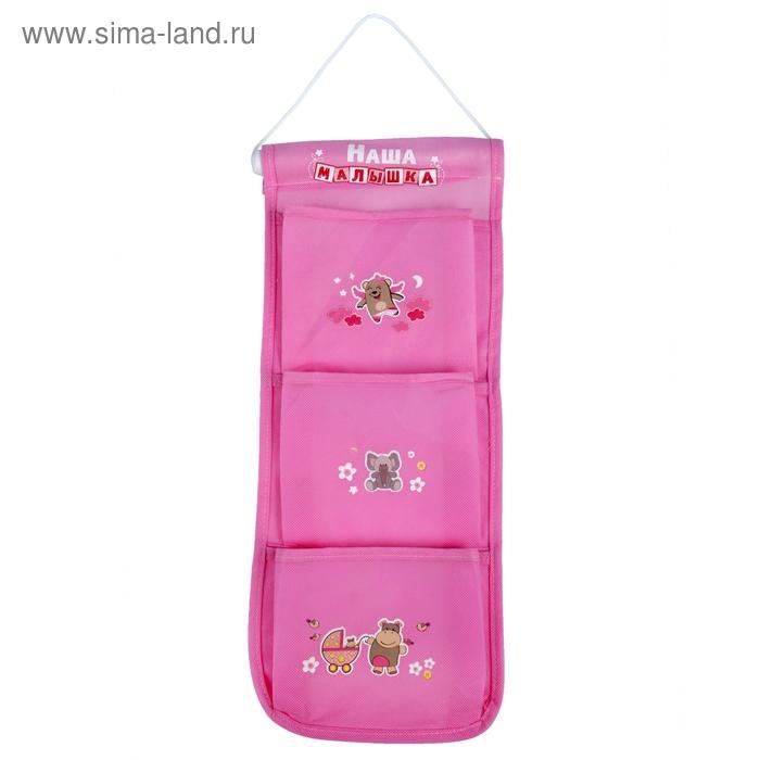 """Кармашки на стену """"Наша малышка"""" (3 отделения), цвет розовый"""