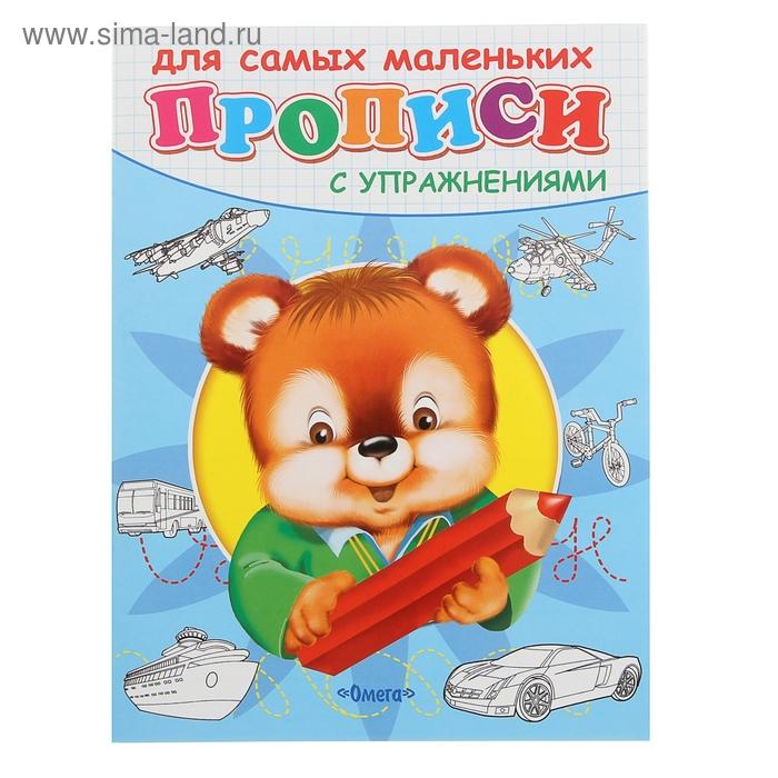 """Пропись-раскраска с упражнениями """"Медвежонок"""""""