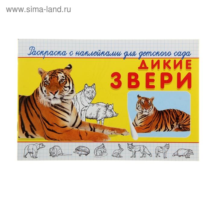 """Раскраска с наклейками для детского сада """"Дикие звери"""""""