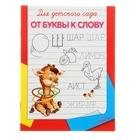 Раскраска-пропись для детского сада «От буквы к слову»