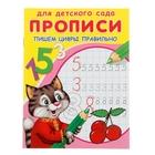 """Раскраска-пропись для детского сада """"Прописи. Пишем цифры правильно"""""""