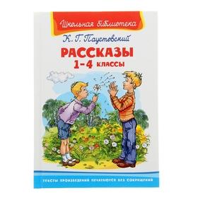 Повести и рассказы. 1-4 классы. Автор: Паустовский К. Г.