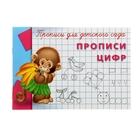 """Пропись-раскраска для детского сада """"Прописи цифр"""""""