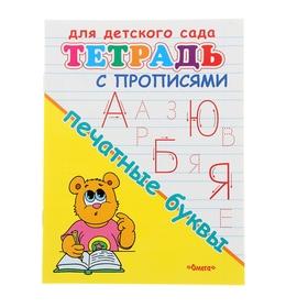 Тетрадь с прописями для детского сада «Печатные буквы»
