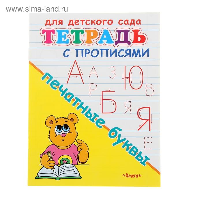 """Тетрадь с прописями для детского сада """"Печатные буквы"""""""