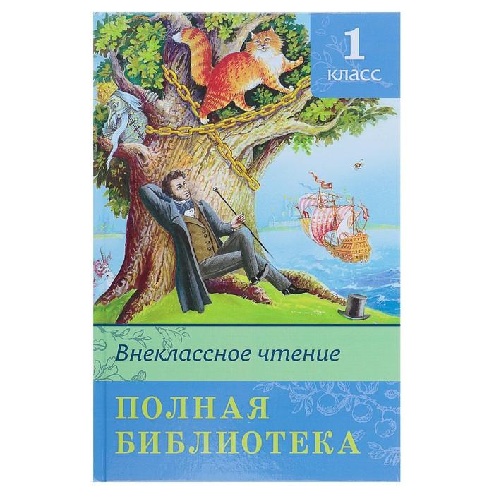 Полная библиотека. Внеклассное чтение. 1 класс - фото 968299