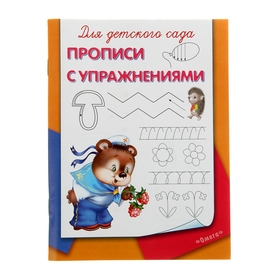 Раскраска для детского сада «Прописи с упражнениями»