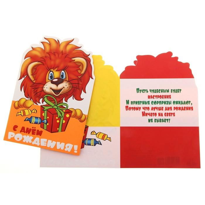 Пригласительные скрапбукинг, картинка с днем рождения со львенком