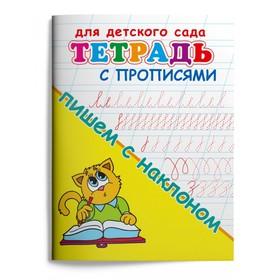 Тетрадь с прописями для детского сада «Пишем с наклоном»