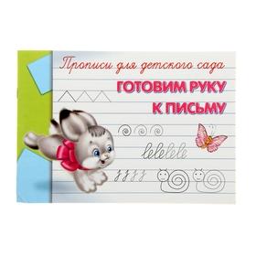 Пропись-раскраска для детского сада «Готовим руку к письму»