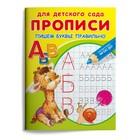 """Раскраска-пропись для детского сада """"Прописи. Пишем буквы правильно"""""""