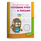 """Раскраска-пропись для детского сада """"Готовим руку к письму"""""""
