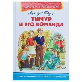 Тимур и его команда. Гайдар А.