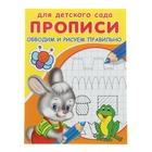 """Раскраска-пропись для детского сада """"Прописи. Обводим и рисуем правильно"""""""