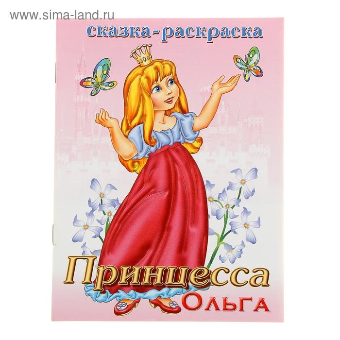 "Сказка-раскраска ""Принцесса Ольга"""
