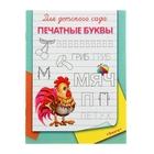 """Раскраска-пропись для детского сада """"Печатные буквы"""""""