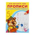 """Раскраска-пропись для детского сада """"Прописи. Считаем и решаем правильно"""""""
