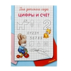 """Раскраска-пропись для детского сада """"Цифры и счет"""""""