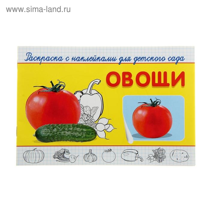 """Раскраска с наклейками для детского сада """"Овощи"""""""